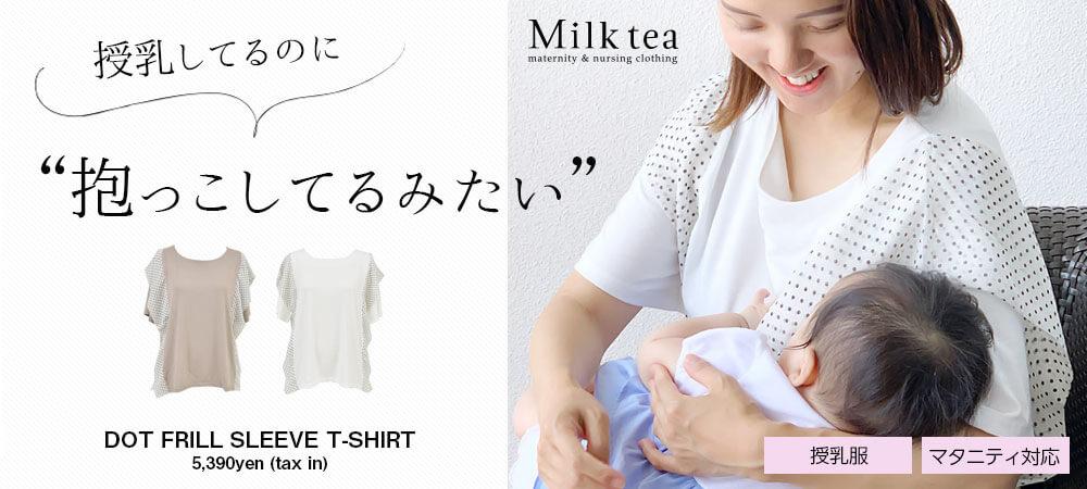 <授乳服・マタニティ>ドットフリルスリーブTシャツ