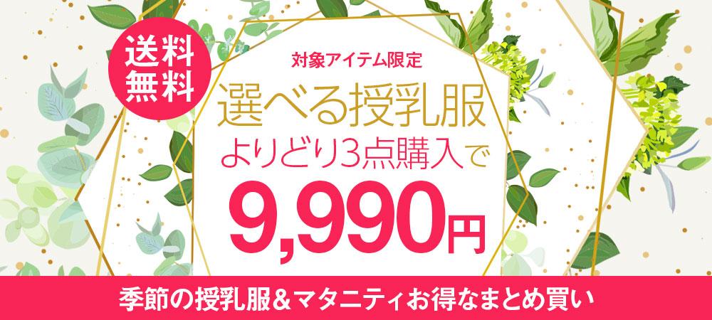 3点で9990円