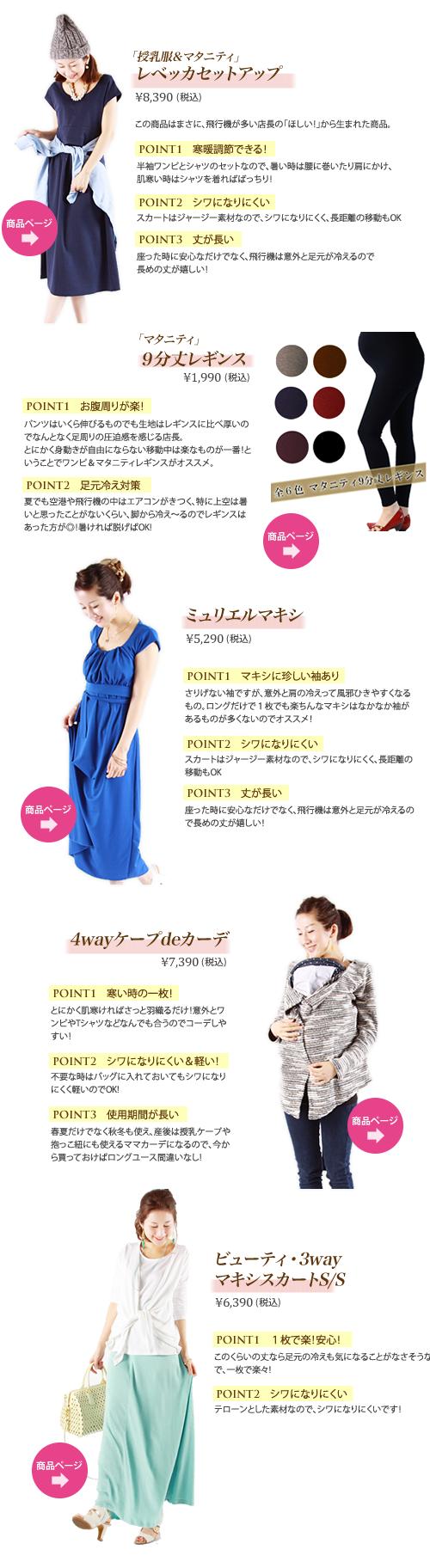 春夏の妊娠中飛行機 オススメファッション