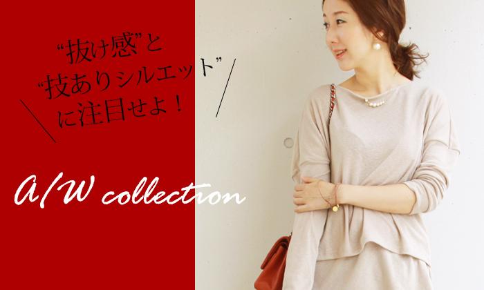 寒い季節の授乳服&マタニティコレクション