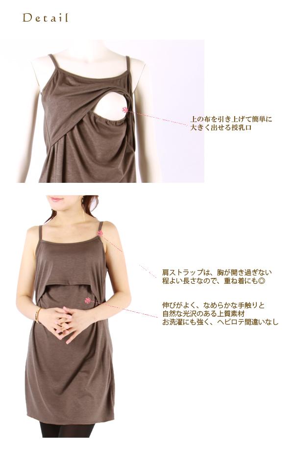 授乳服 マタニティ