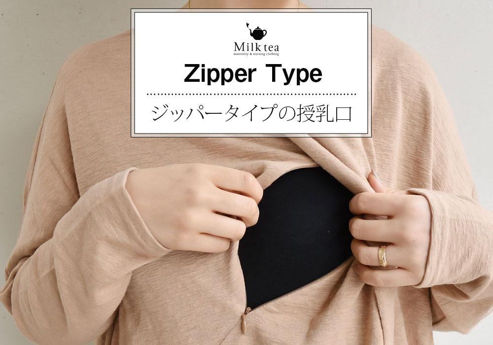 【授乳口】ジッパータイプ