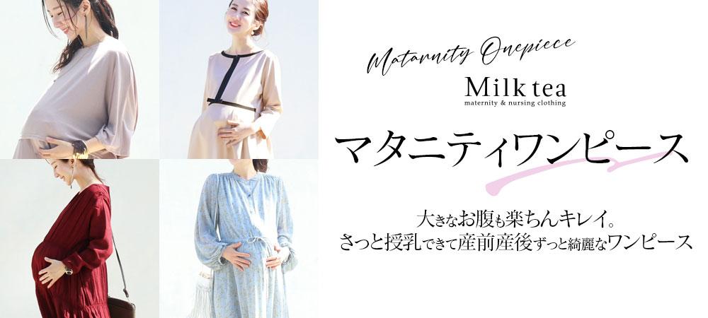 マタニティ・産前