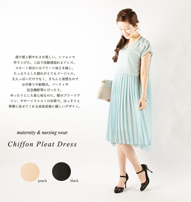 授乳服ドレス,マタニティドレス