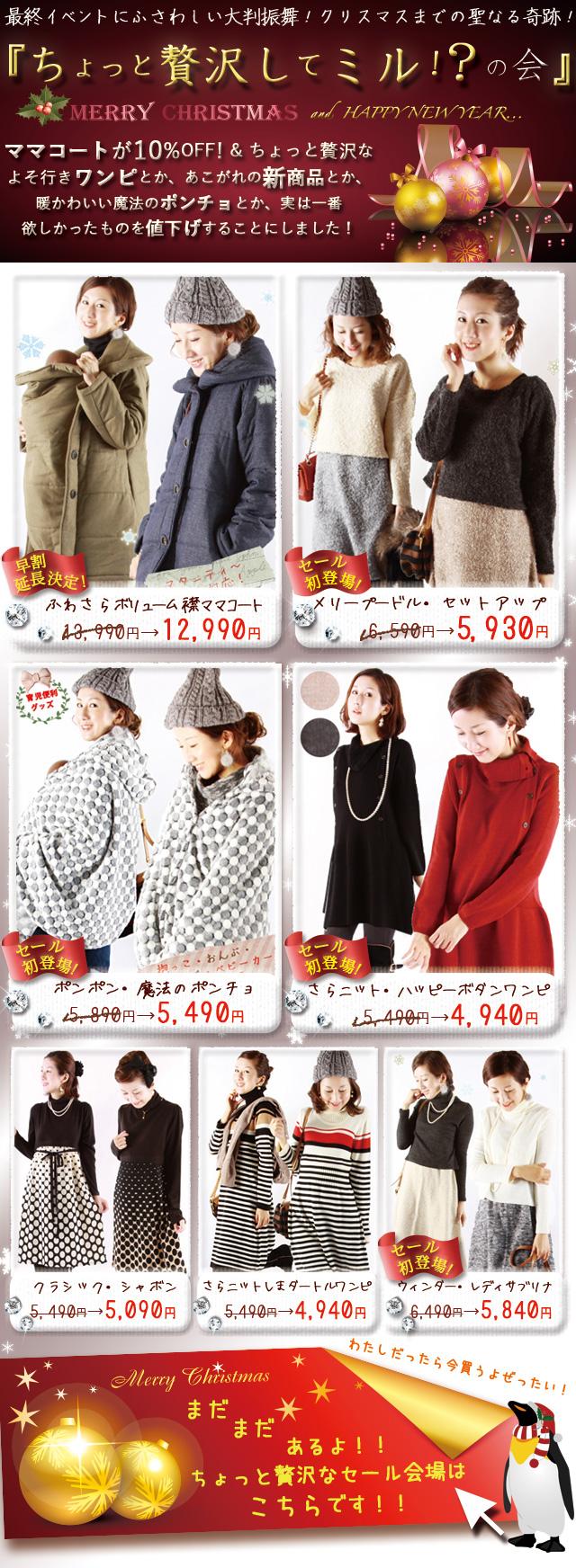 クリスマス授乳服セール