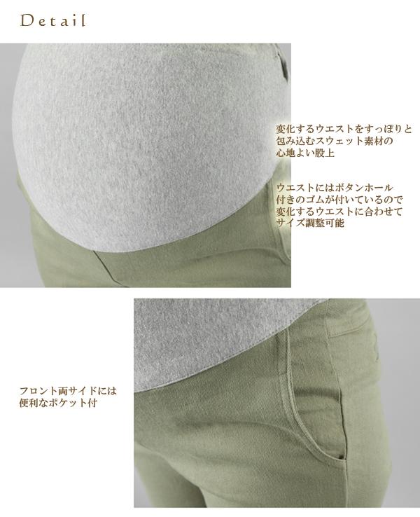 マタニティ パンツ 妊婦