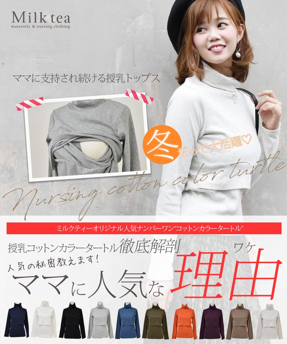 """ミルクティー授乳服コットンカラータートル特集"""""""