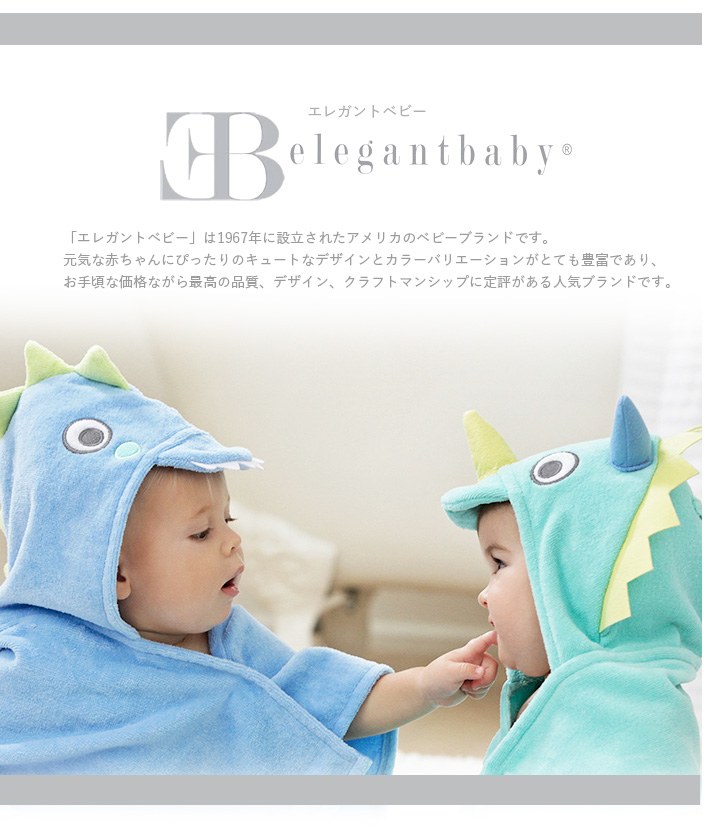 elegantbaby プリンセスマウスバスラップ