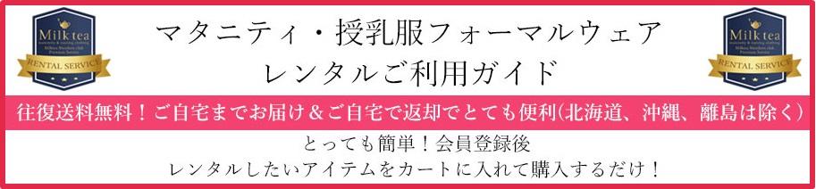 ミルクティー・レンタルご利用ガイド