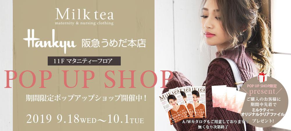 大阪阪急うめだ本店にてポップアップショップオープン!