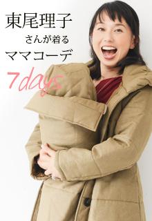 東尾理子さんが着る授乳服,マタニティ,ママコート