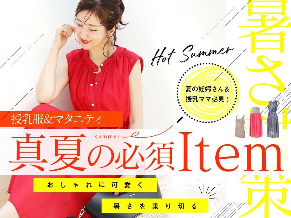 真夏の必須アイテム!授乳服&マタニティ