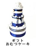 ギフト・おむつケーキ