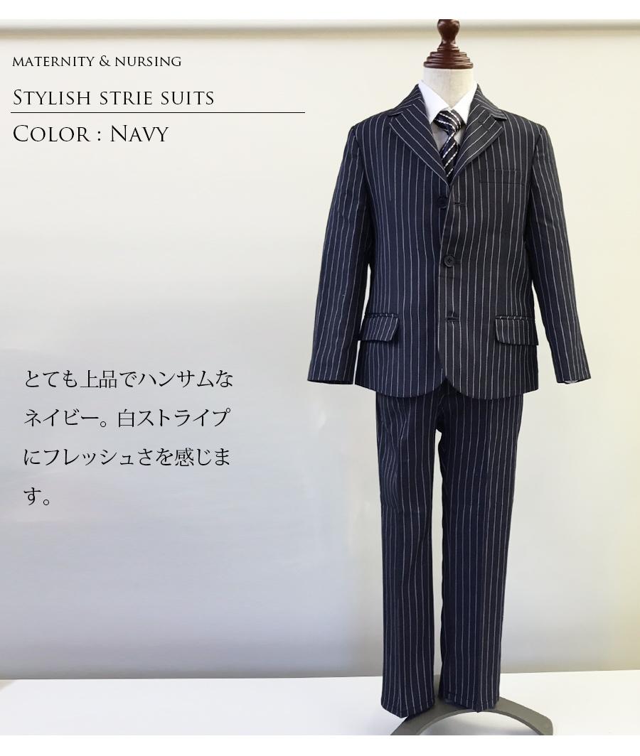 キッズスーツ