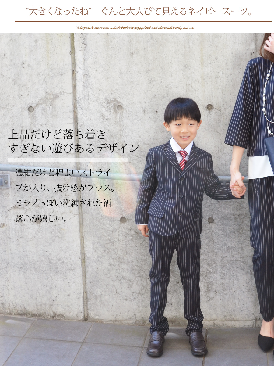 入学式スーツ