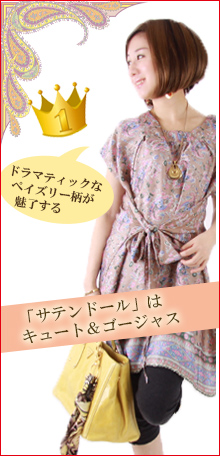 授乳服サテンドール