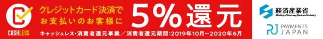 キャッシュレス・消費者還元 対象ショップで対象クレジットカードの決済で5%のポイント還元