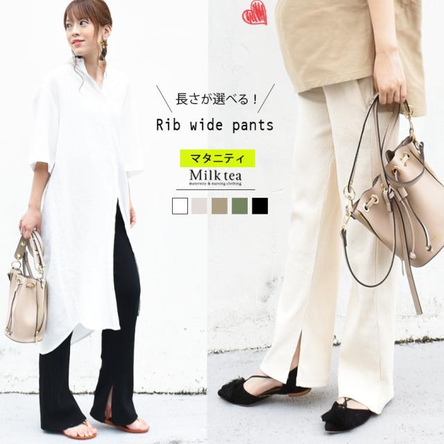 コットンリブ・裾スリットパンツ