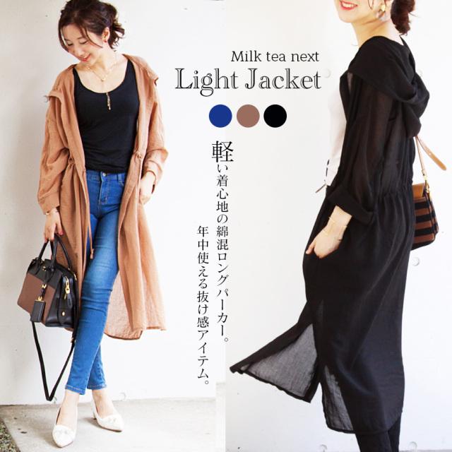 綿混・フード付きライトジャケット