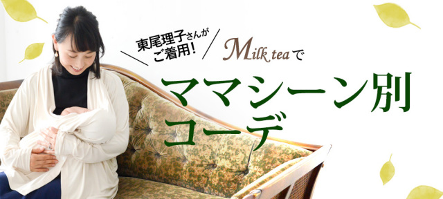 Milk teaでシーン別コーデ