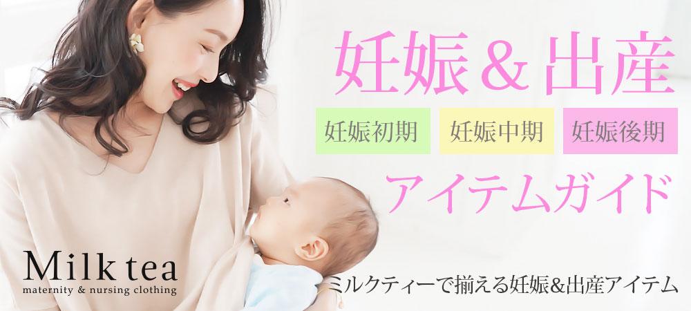 妊娠出産アイテム選びTOP