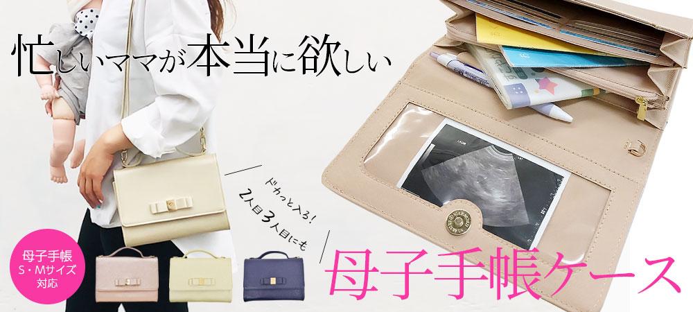 母子手帳ケース ジャバラ【別注】母子手帳ケース(ショルダーストラップ付き)