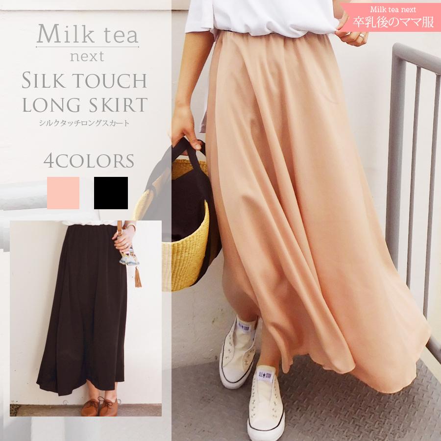<Milk tea Next>新作スカート