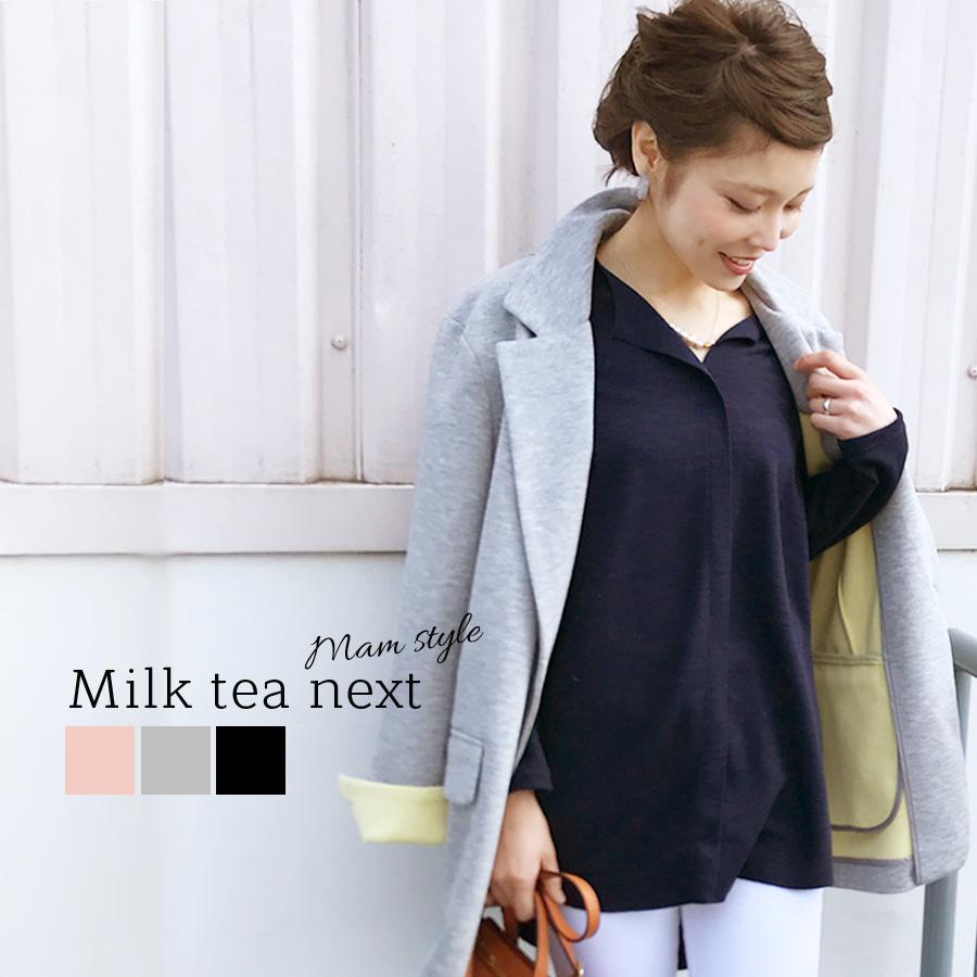 <Milk tea Next>新作