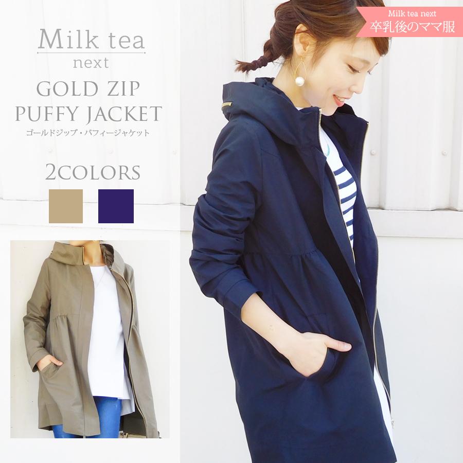 <Milk tea Next>バイカラ―・ロングジャケット
