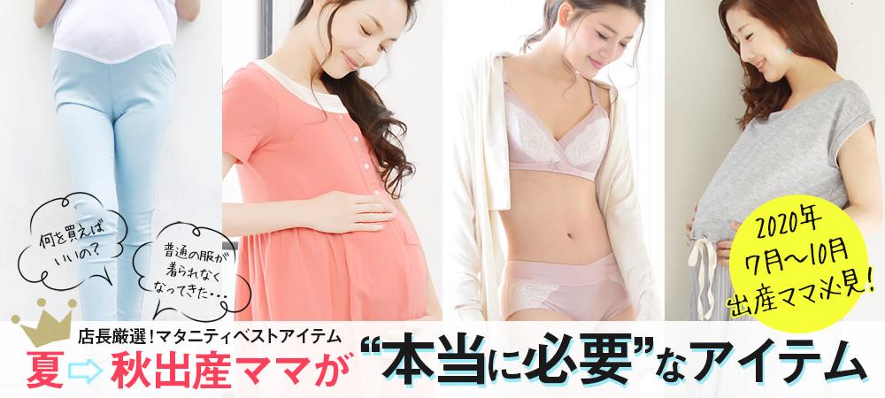 6/5まで夏秋マタニティ10%