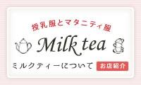 ミルクティーについて