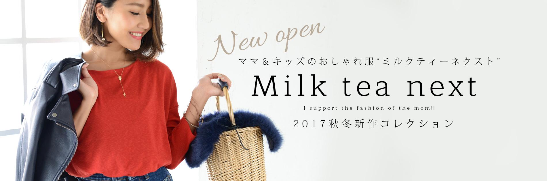 ママの欲しいを叶えた「卒乳後のママ服」Milk tea next