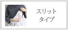 【授乳口】スリットタイプ