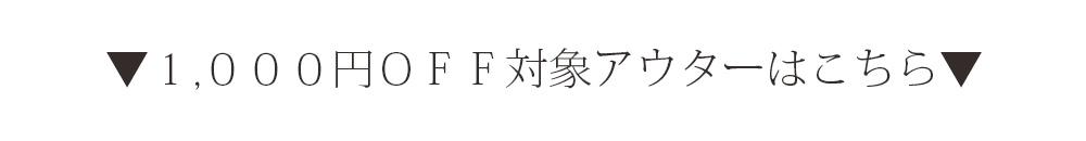 アウター1000円OFF