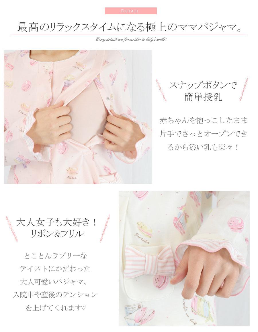 授乳パジャマ
