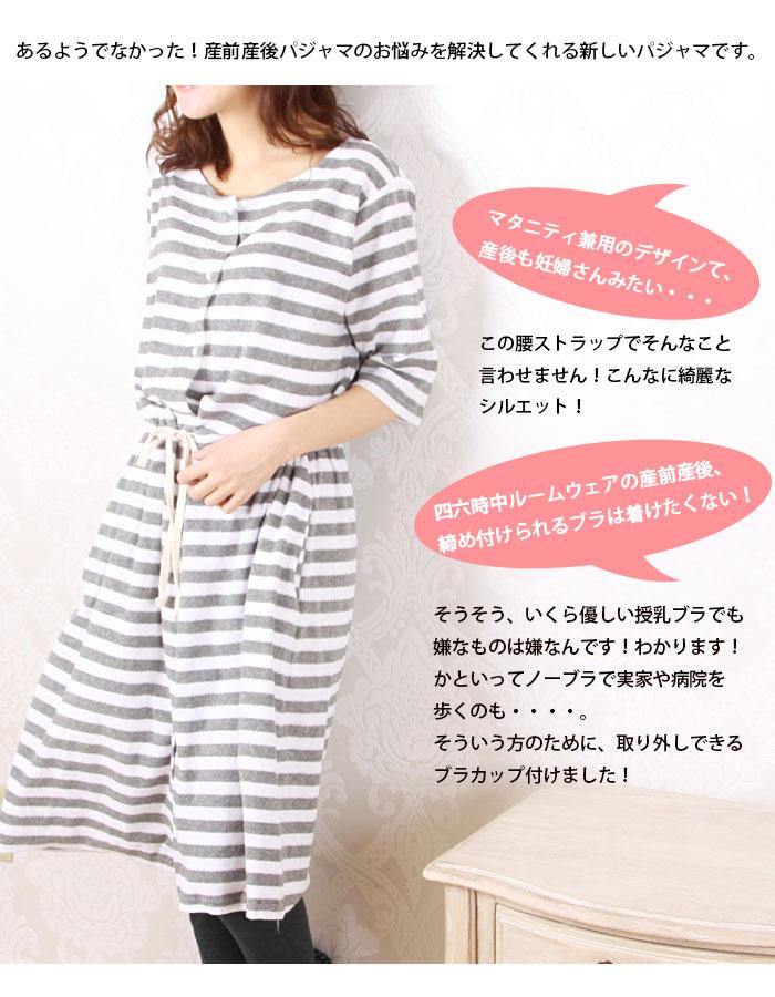 出産準備パジャマ