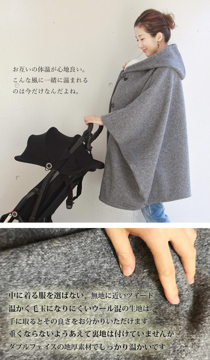 赤ちゃんコート