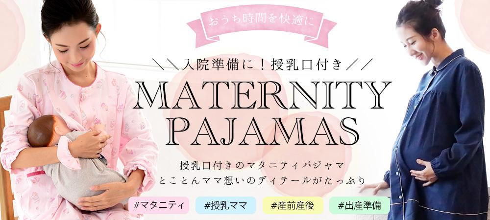 授乳兼用マタニティママパジャマ