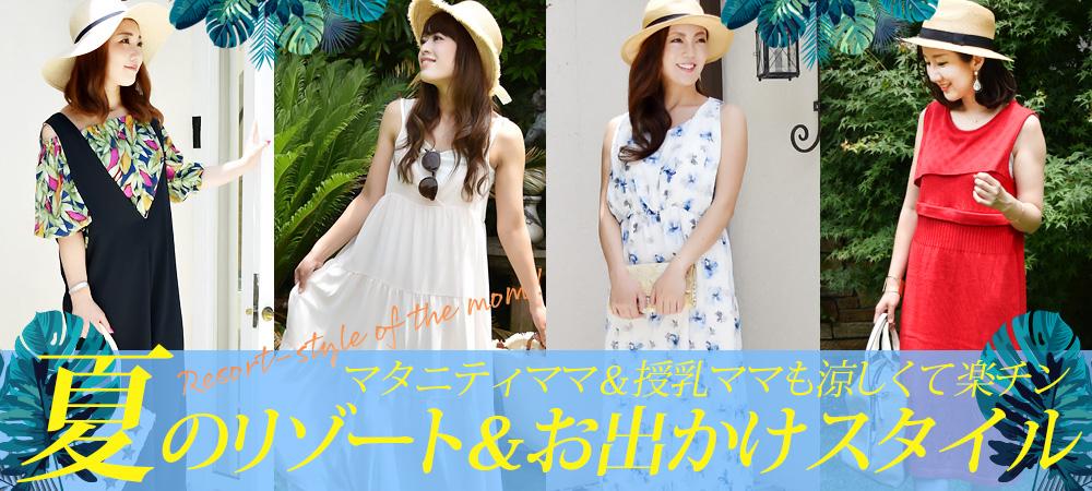 夏のお出かけリゾート!授乳服&マタニティで作るリゾートスタイル!