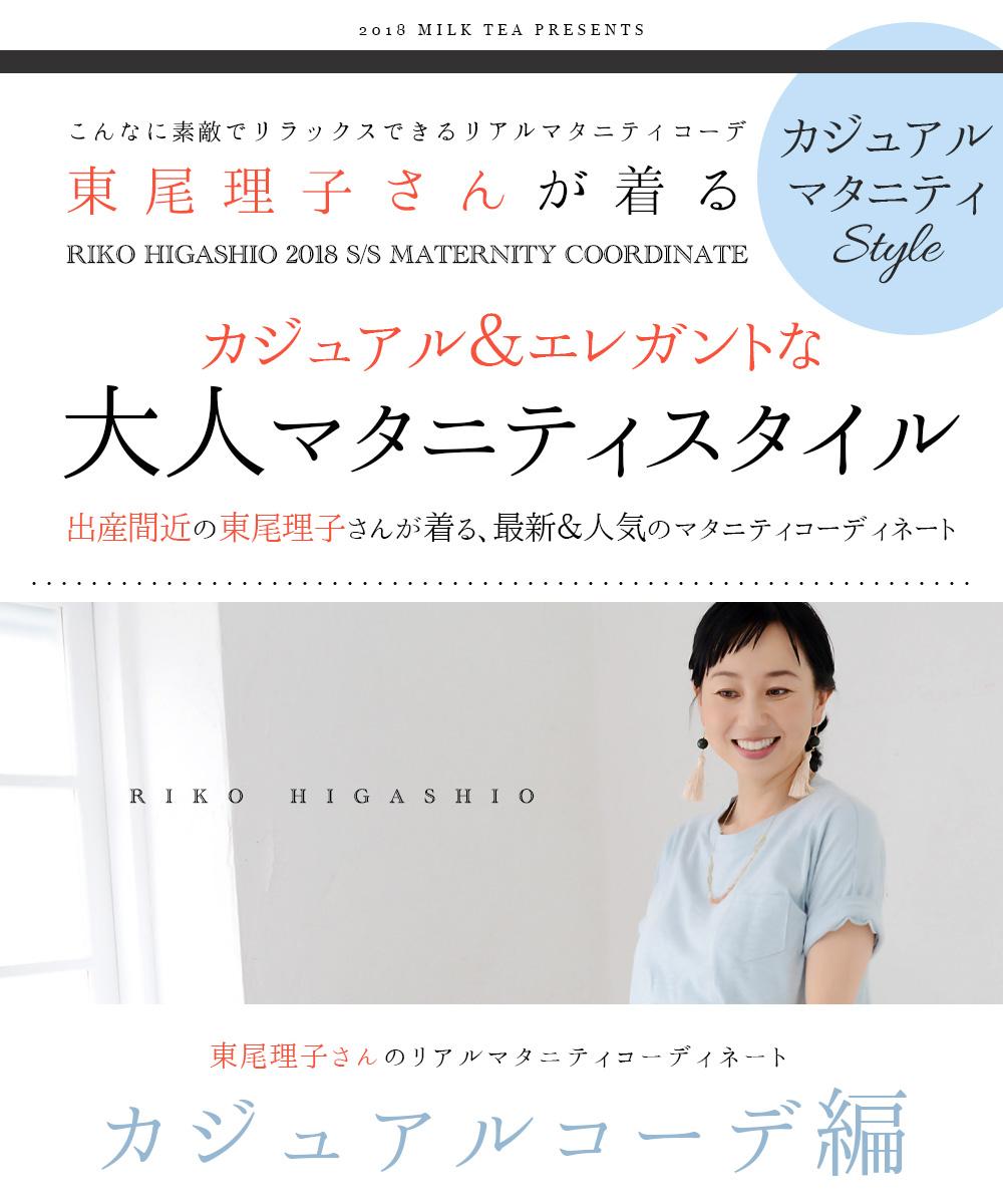 """授乳ママ&マタニティママの""""春のママ友カフェスタイル"""""""