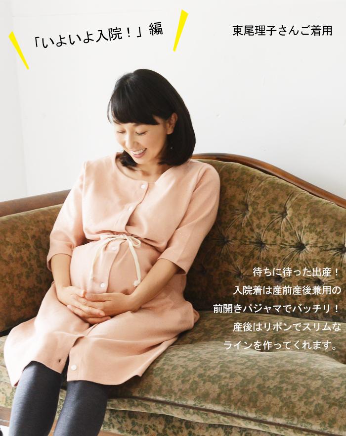 入院マタニティ 東尾理子