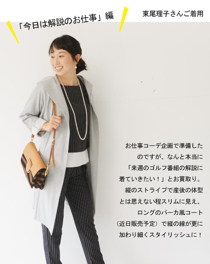 東尾理子 マタニティ