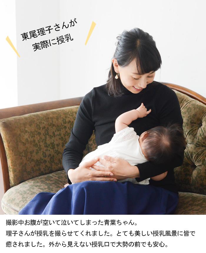 東尾理子さん授乳服