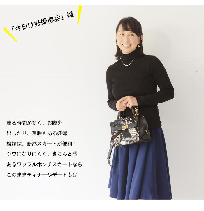 マタニティスカート 東尾理子