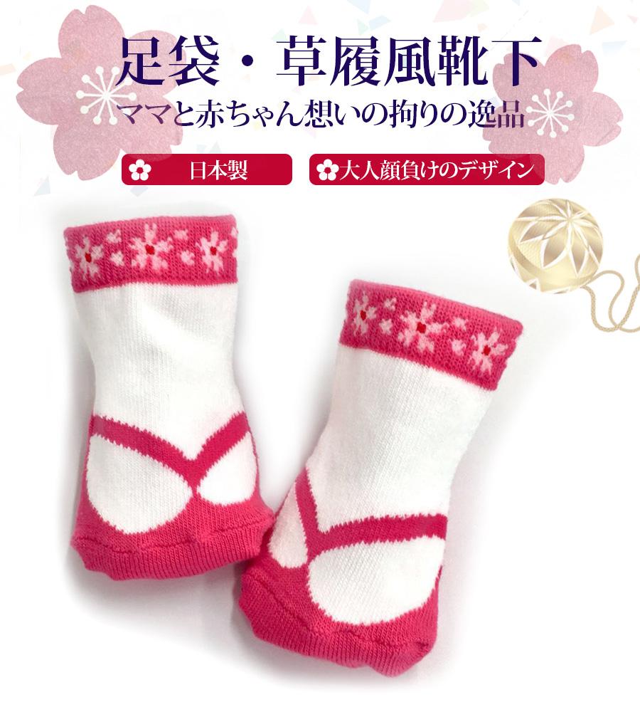9a1c6cac32909 赤ちゃんにもかわいい衣装を着せて、 記念撮影をしてあげたいですよね。 足袋と草履を履いてる風になるかわいい靴下が登場!