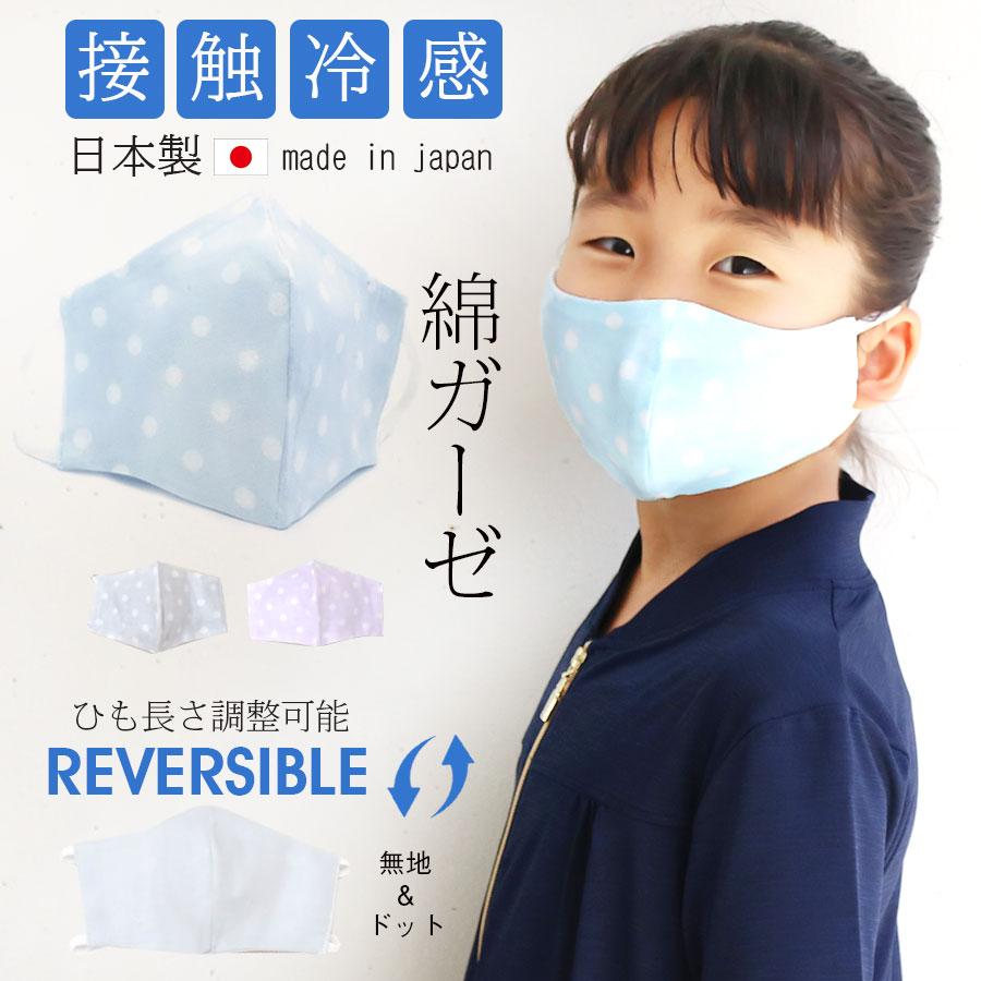 感 接触 日本 冷 製 マスク
