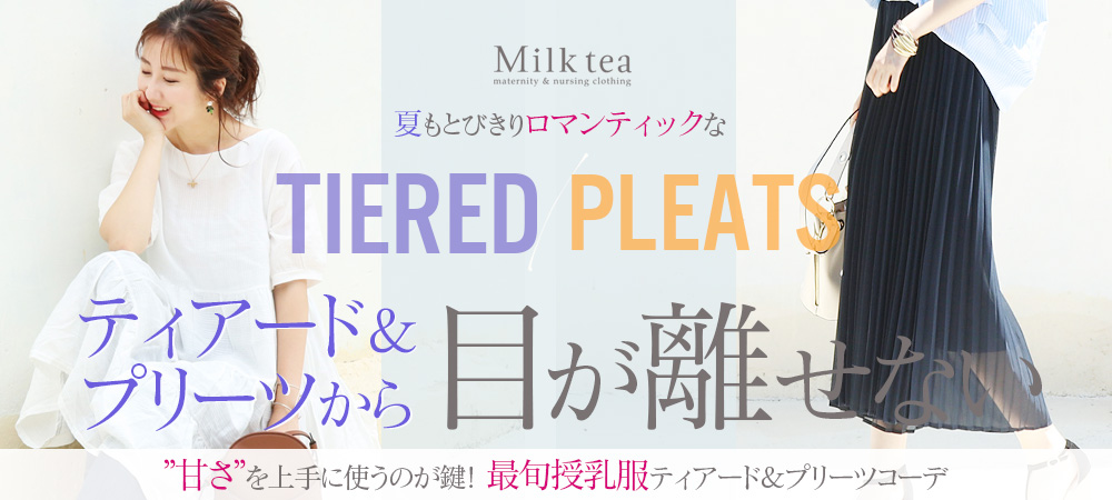 ティアード&Pleats