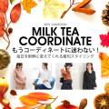 ミルクティーの最旬コーディネート