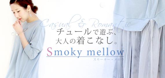 スモーキー・メロウ(ジッパータイプ、洗濯OK)