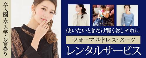 卒入園・卒入学・お宮参りママフォーマル授乳マタニティ対応